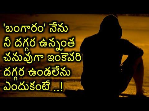 హరట టచగ పరమ కవతల Telugu Prema