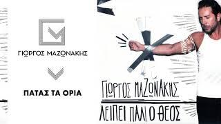 Γιώργος Μαζωνάκης - Πατάς Τα Όρια | Giorgos Mazonakis - Patas Ta Oria