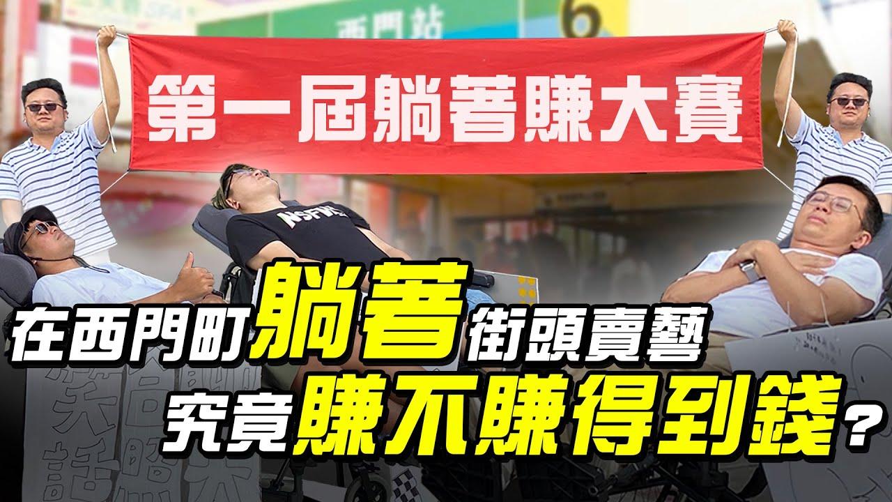 【第一屆躺著賺大賽】在西門町「躺著」街頭賣藝究竟賺不賺得到錢?!