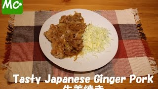 How To Cook Japanese Ginger Pork 生姜焼きの作り方 Sub4sub