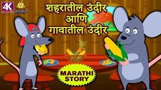 शहरातील उंदीर आणि गावातील उंदीर - Marathi Goshti | Marathi Story for Kids | Moral Stories for Kids