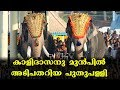 Chirakkal Kalidasan Vs Puthupally Keshavan At Cherai Pooram Thalapokkam 2018 mp3