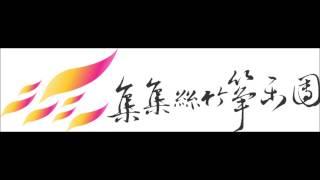美麗的神話(片段)試錄 thumbnail
