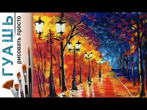 «Осенний пейзаж. Афремов» как нарисовать 🎨ГУАШЬ   Сезон 2-7  Мастер-класс