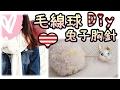 DIY手作毛線球兔子胸針 (含毛線球制作) - cindie chan