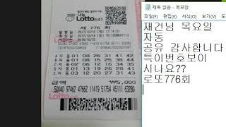 로또776회 재건님 목요일 자동^^