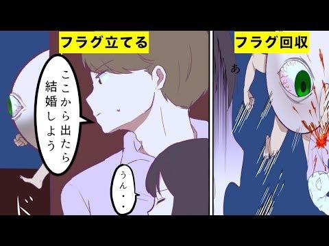 【漫画】死亡フラグを全力で回避する動画【マンガ動画】