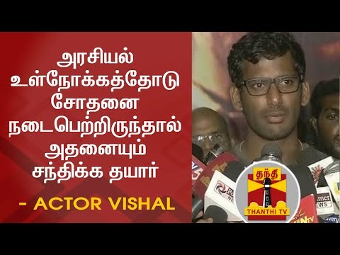 Ready to face if Any Political Motivation behind Raids | VIshal | FULL PRESS MEET | Thanthi TV