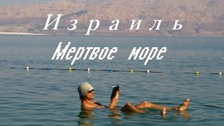 видео Мертвое море