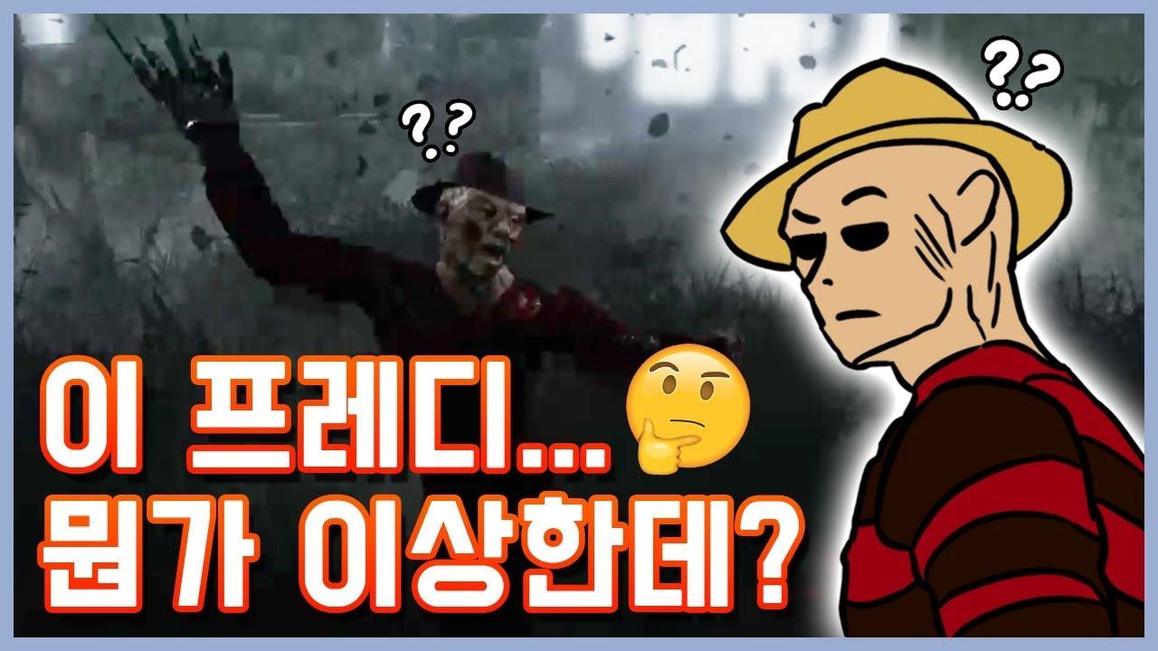 (데바데/DBD) 몽구의 속도에 이상함을 느낀 김덕만 - YouTube