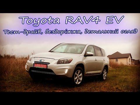 Toyota RAV4 EV Детальний огляд та тест драйв