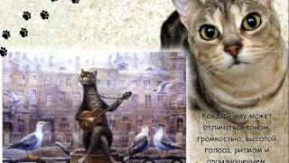 Художник Владимир Румянцев. Кошки, сошедшие на Землю духи...