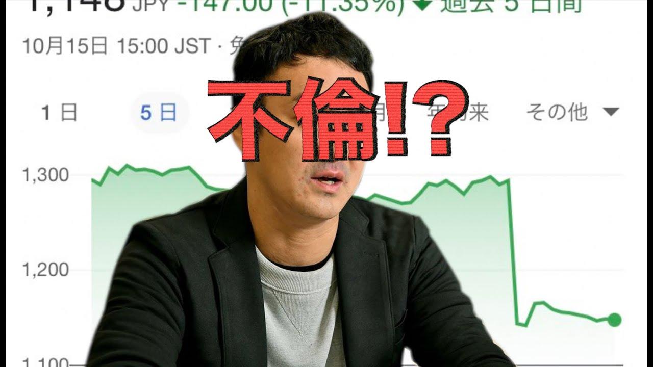 UUUMの鎌田社長が不倫!?そしてUUUMの株が謎の大暴落!!!