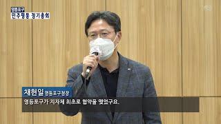 [영등포구] 민주평통 정기총회