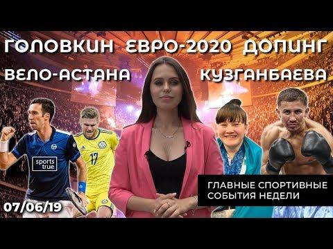 Головкин - Роллс, Бельгия - Казахстан, допинг / Новости Sports True