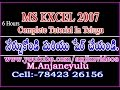 MS Excel 2007 Tutorial In Telugu Excel 2007 Tutorial In Telugu MS Excel 2013 tutorial in telugu