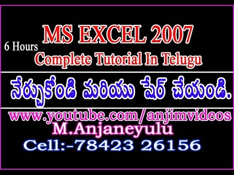 Excel 2007 tutorial for beginners how to use excel part 1 youtube.
