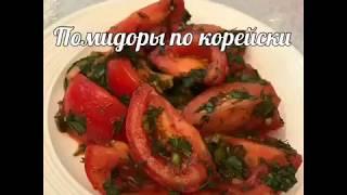 Безумно вкусные помидоры / Помидоры по корейски