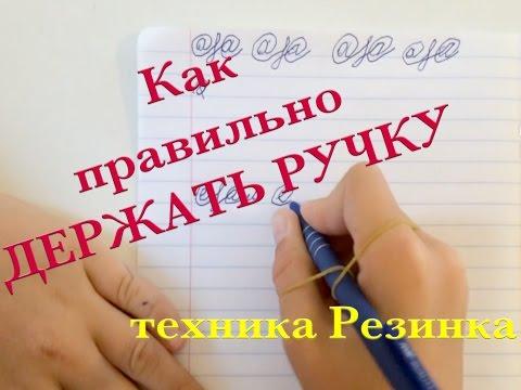 Как правильно держать ручку при письме первокласснику видео