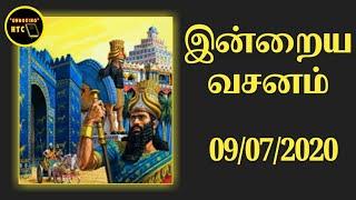 UNBOXING I Today's Bible Verse I Today Bible Verse I Tamil Bible Verse I Indraya Vasanam I 09.7.2020
