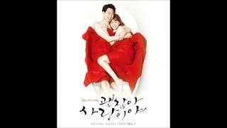 [괜찮아 사랑이야 OST] 울랄라세션 (Ulala Session) - Love Fiction
