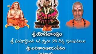 Ep26 Sri Yogavasistam By Sri Sampoornananda Giri Swamy Varu