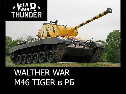 м46 тигр вар тандер
