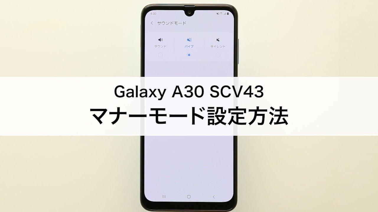 galaxy a20 マナー モード