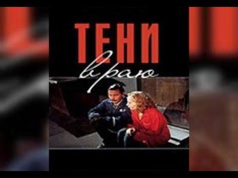 Тени в раю[1986] Аки Каурисмяки