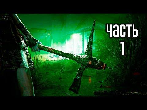 Прохождение Outlast 2 – Часть 1: Крушение · [PS4 Pro]