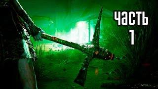 Прохождение Outlast 2 Часть 1 Крушение  PS4 Pro