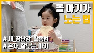 돌아기 혼자 노는법 / 아기 장난감 놀이 / 아기 인형…