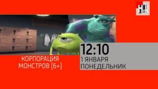 Программа передач на 1 января и окончание эфира НИК ТВ (31.12.2017)