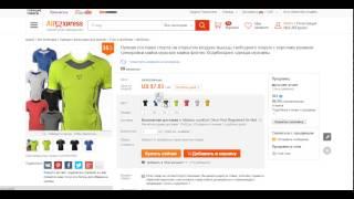 Покупка аналогичного товара разного размера, цвета и т.п. на AliExpress(, 2015-03-07T23:23:35.000Z)