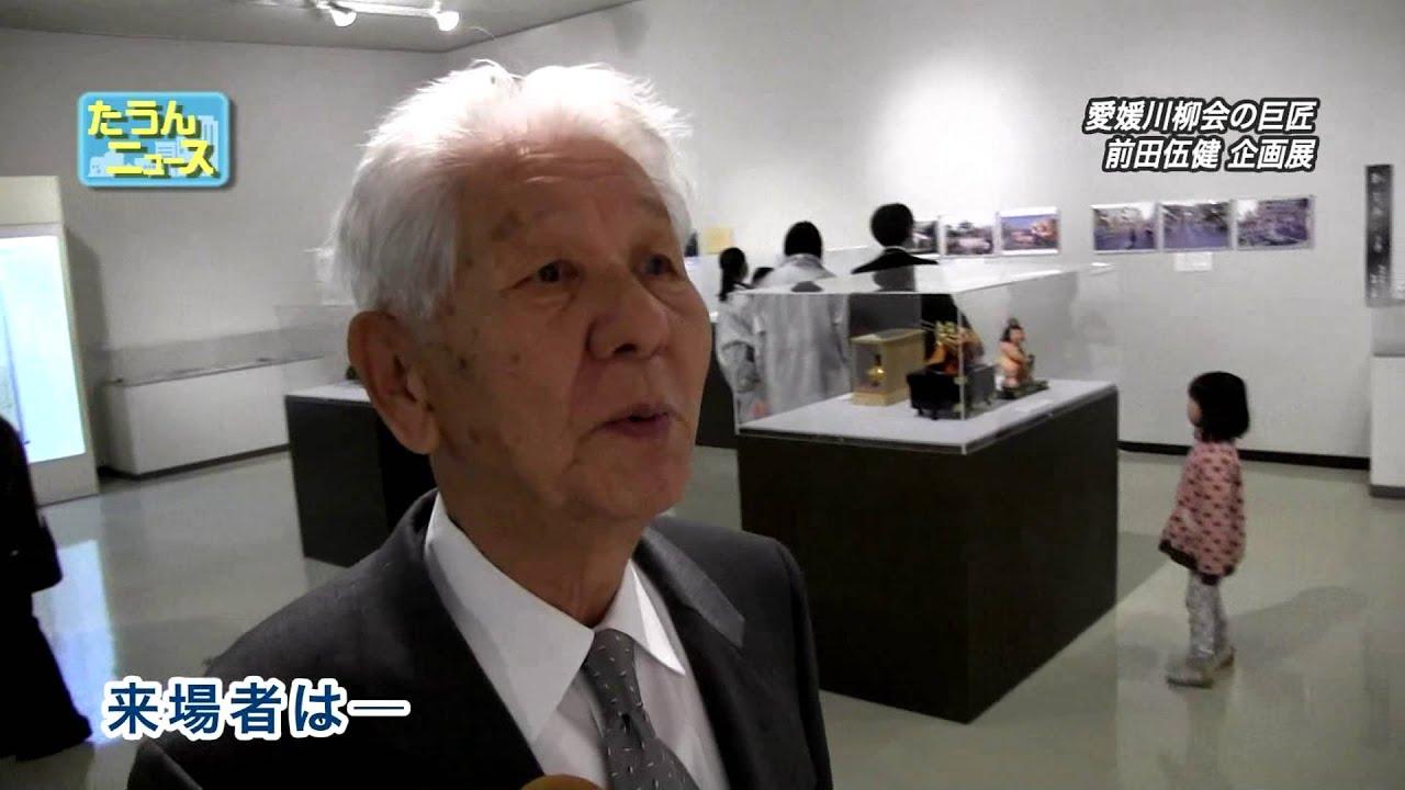 たうんニュース2015年12月「前田...