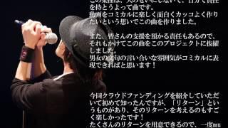 「恋帯責任」のMVを作りたい!!WE ARE HAPPY PROJECT!!
