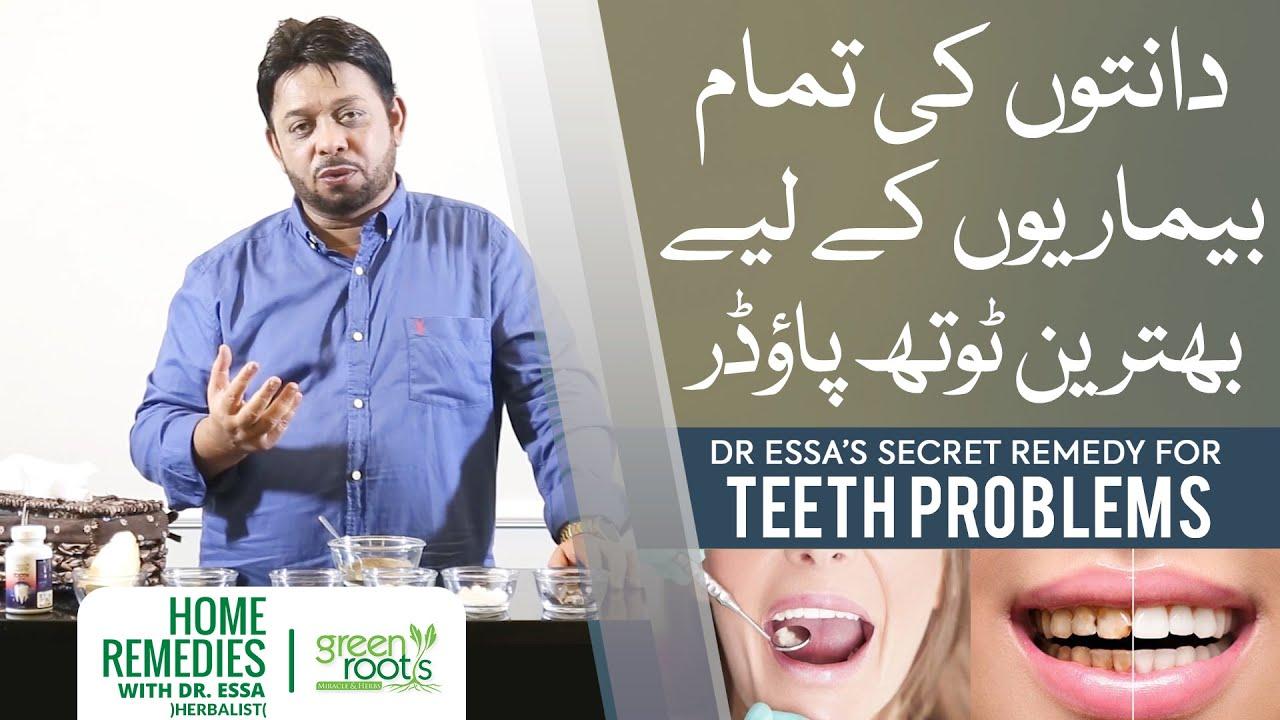 Secret Remedies  Tooth Powder  Bad breath  Yellow teeth  Tooth stains  Loose gums  Weak gums