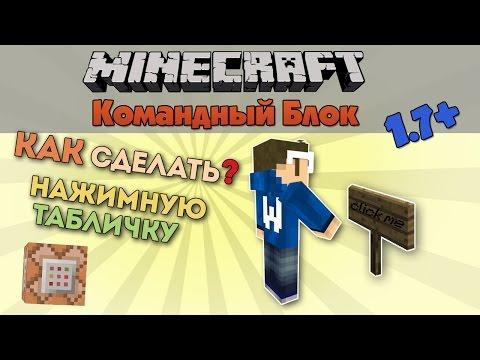 [Minecraft]Механизмы #80 - Нажимная табличка (БЕЗ МОДОВ)