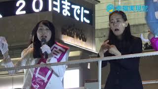 10/22 原口みき 最後のお訴え【幸福実現党】 綾瀬みき 動画 21