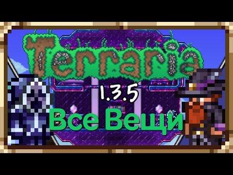видео: terraria 1.3.5 - Где взять вещи из обновы? Карта с вещами.