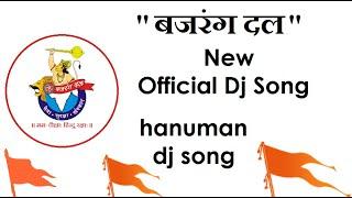 ek ravan ko ram ne mara rodshow hanuman jayanti special dj song