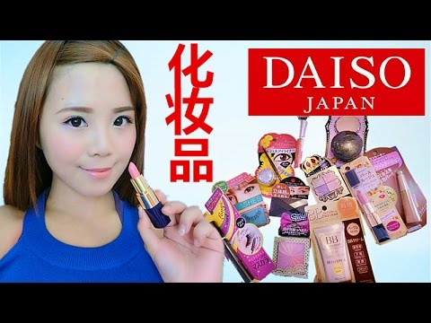 今天只用DAISO彩妝品來化妝 Full Face By Only Daiso Cosmetics Products  ♡ SYLVIA EASTER