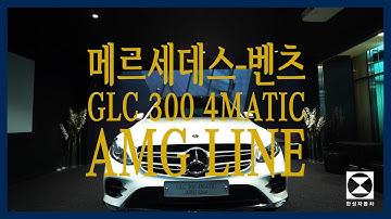 [한성자동차] 메르세데스-벤츠 GLC 300 4MATIC AMG 라인 기능 설명 및 출고 영상 | Owner
