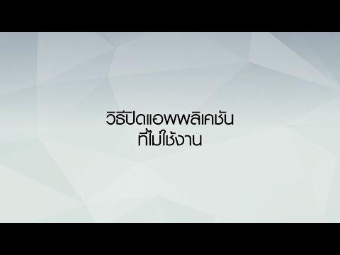 [HowTo] วิธีปิดแอพมือถือ Samsung ที่ไม่ได้ใช้งาน ช่วยให้เครื่องทำงานเร็วขึ้น