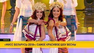 В Минске выбирают «Мисс Беларусь-2018»