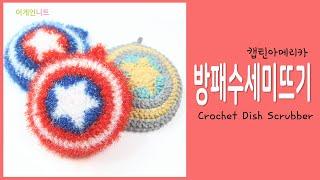 [ENG]캡틴아메리카방패 수세미뜨기 Crochet Di…