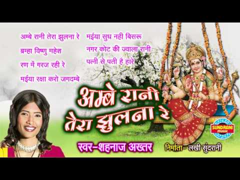 Ambe Rani Tera Jhulna Re  Shahnaz  Shehnaz Akhtar - Hindi(Bundelkhandi) Mata Jas