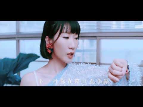 38  阿肆 A Si  郭采潔 Amber Kuo 【世界上的另一個我】HD 高清官方完整版 MV