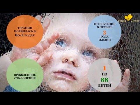 Детский аутизм: ПРИЧИНЫ