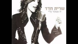 שרית חדד - שמח - Sarit Hadad - Sameach